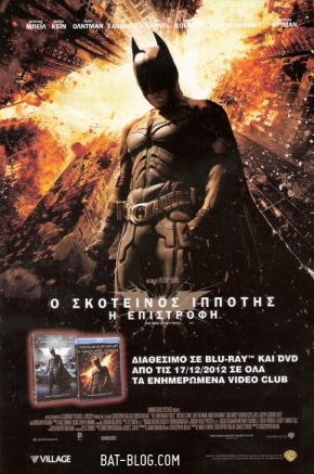 christos-greek-batman-dark-knight-rises-magazine-advert.jpg